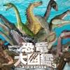 恐竜大図鑑vol.3_高解像度版