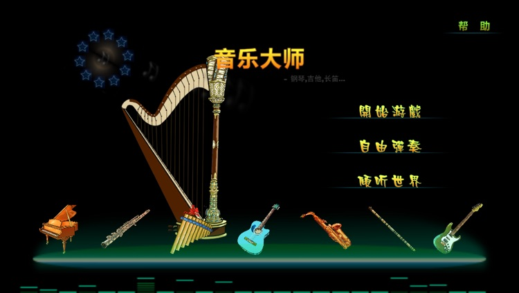 音乐大师 screenshot-2