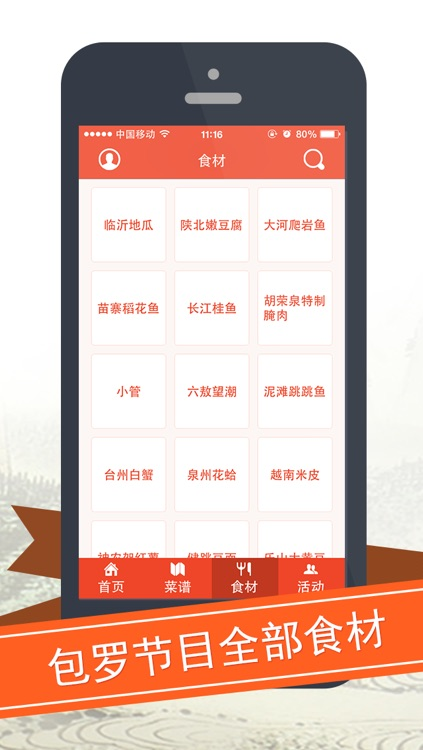 舌尖上的中国2 screenshot-3