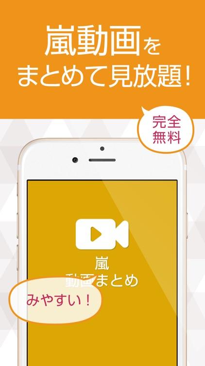 動画まとめアプリ for 嵐