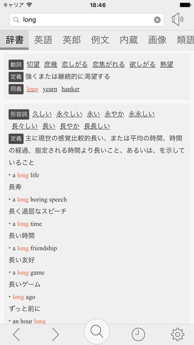 英語エース - オフライン英語辞書!!のおすすめ画像5