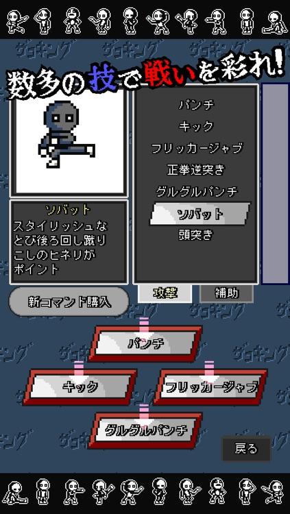 ザコキング screenshot-3