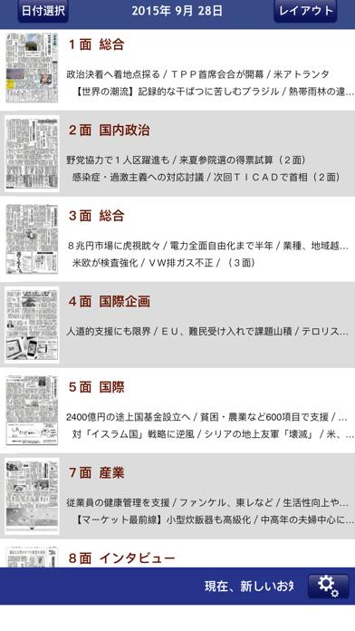 世界日報 ScreenShot3