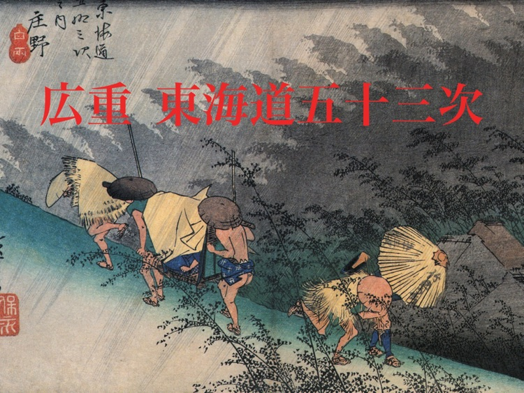 Hiroshige's The Fifty-Three Stations of the Tōkaidō (HD) screenshot-0