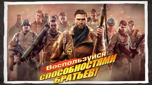 Brothers in Arms® 3: Живущие Войной Screenshot