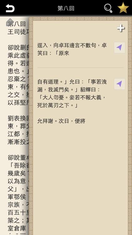 三国演义-阅读古典 screenshot-3