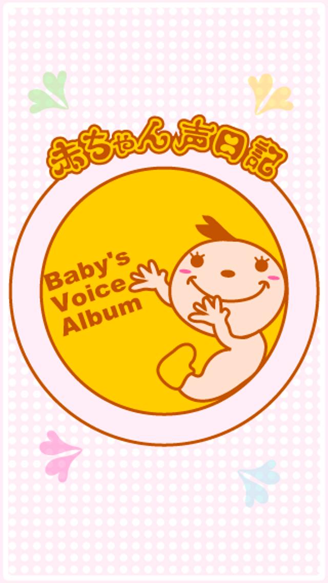 赤ちゃん声日記Lite~赤ちゃんの声で泣き止み~のおすすめ画像1