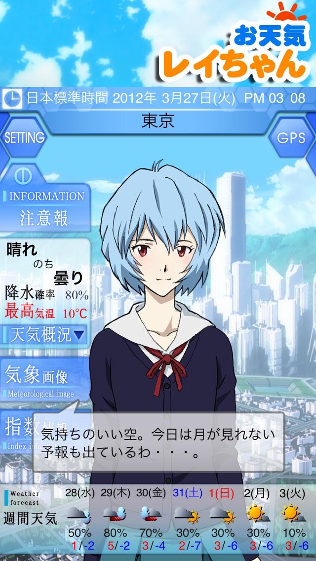 お天気レイちゃん EVANGELION Forecast with REI ScreenShot0