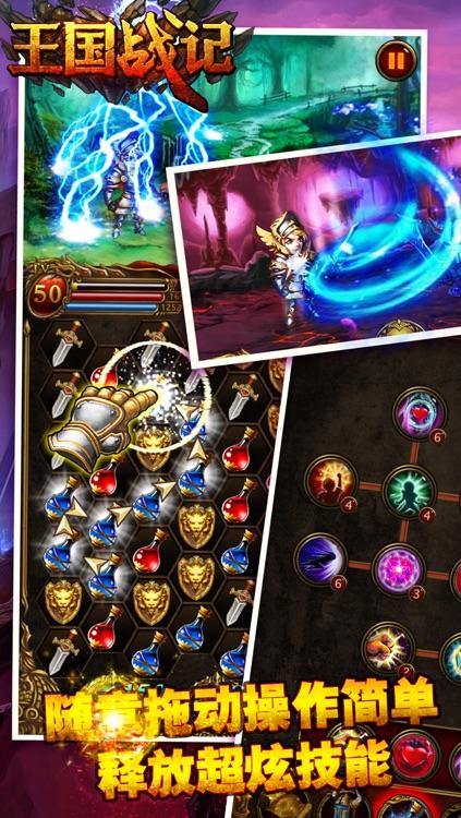 王国战记 screenshot-1
