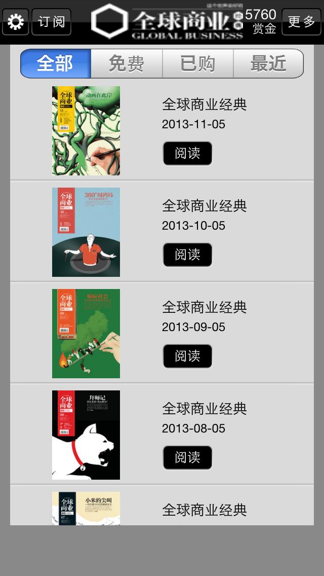 全球商业经典 Screenshot