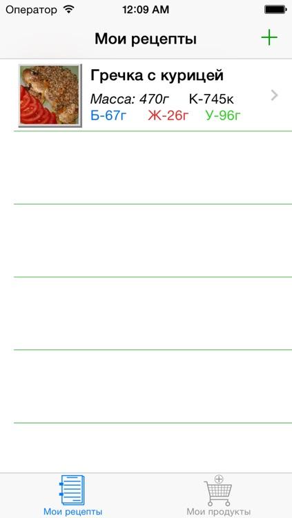 Калькулятор рецептов screenshot-3