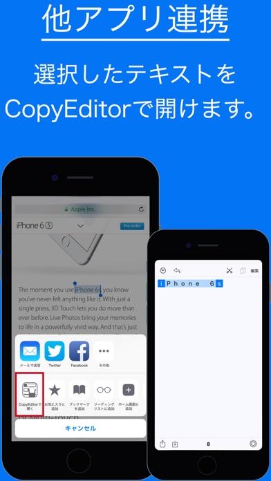コピーした画像やテキストを活用する -CopyEditor-のスクリーンショット5