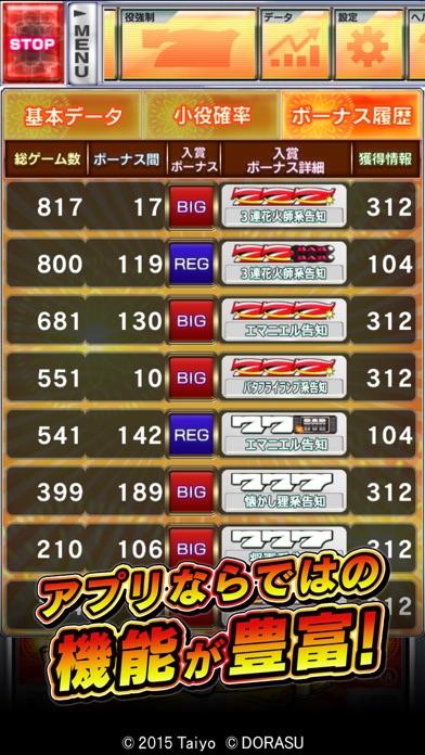 激Jパチスロ コクッチーマスターズ screenshot1