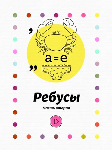Mini-U: Ребусы - 2. Бесплатная версия. на iPad