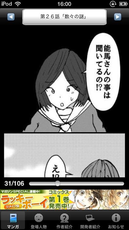 ラッキーボーイ4(無料漫画)