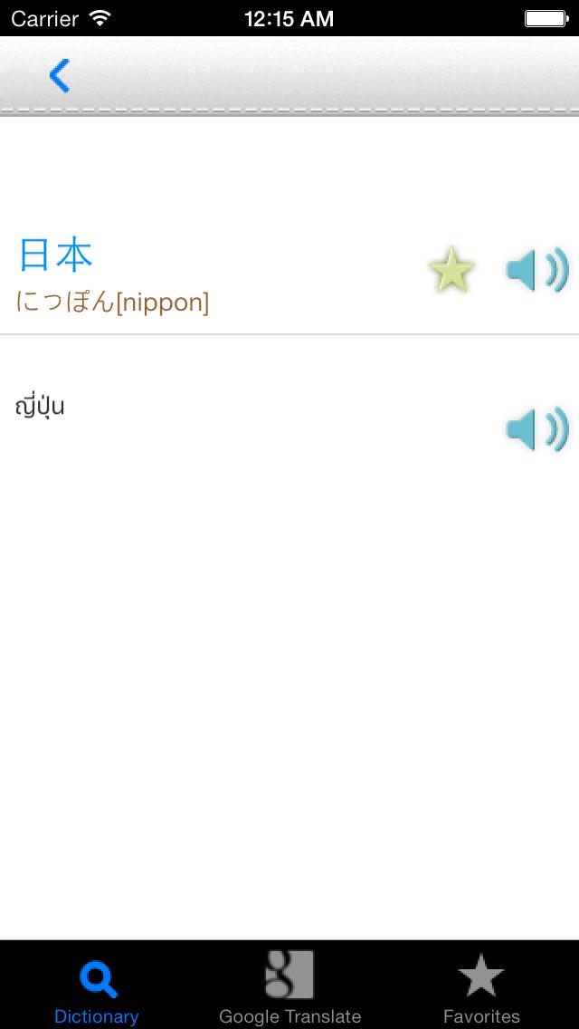 点击获取Japanese Thai Dictionary