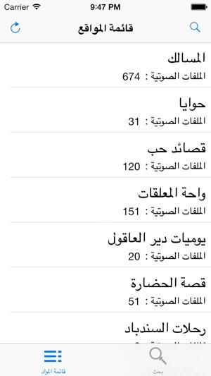 Arabic Audio books كتب عربية مسموعة on the App Store
