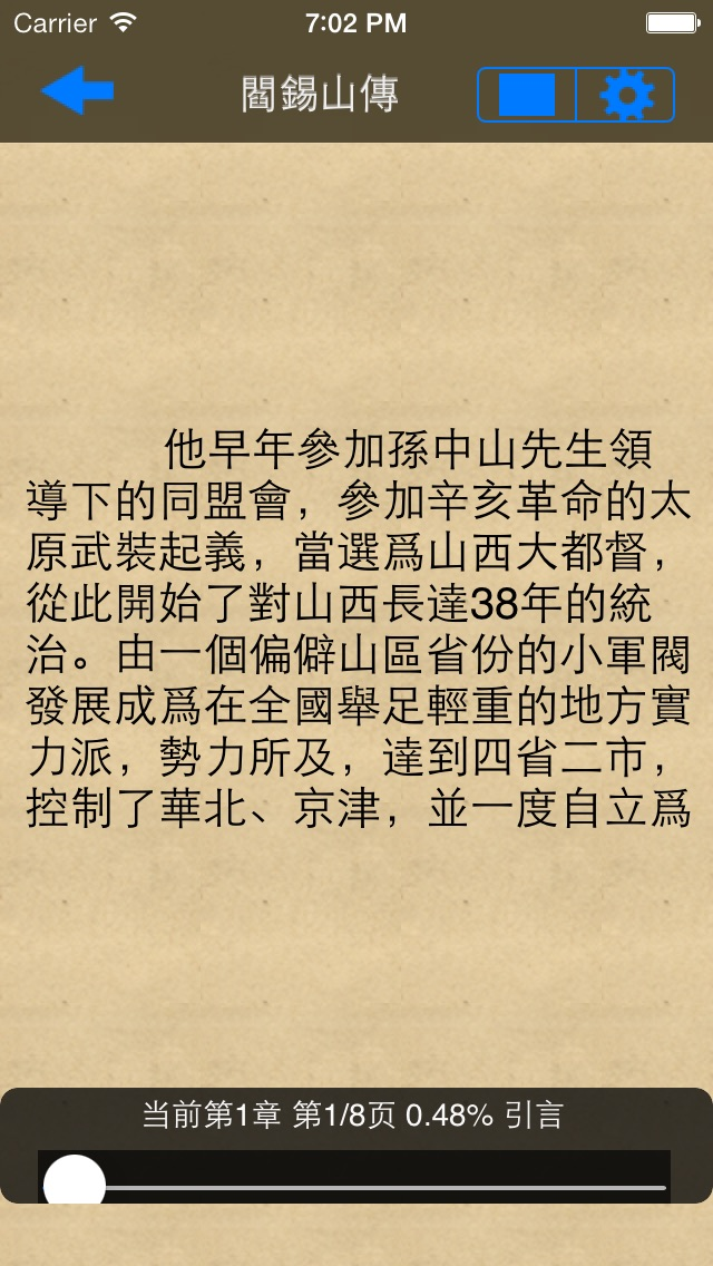 黃浦 軍校 將軍大 合集 11本屏幕截圖3