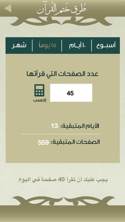 ختمة screenshot-3