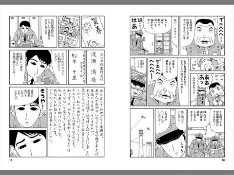 郷田マモラの「モリのアサガオ5...