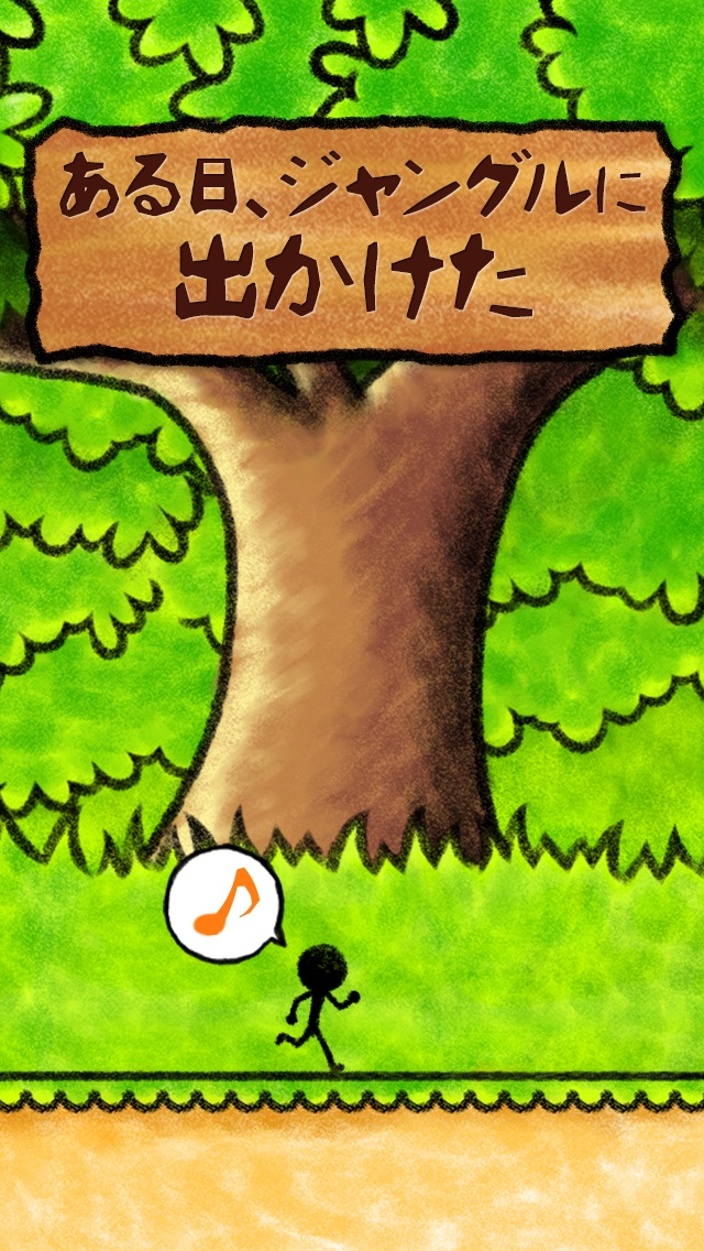 僕のジャングルのスクリーンショット1