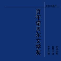 百年诺贝尔文学奖