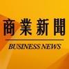 商业新闻 - 专注公司与创业资讯