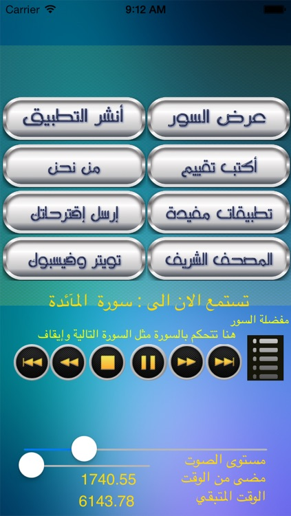 القرآن الكريم بصوت أحمد بن علي العجمي