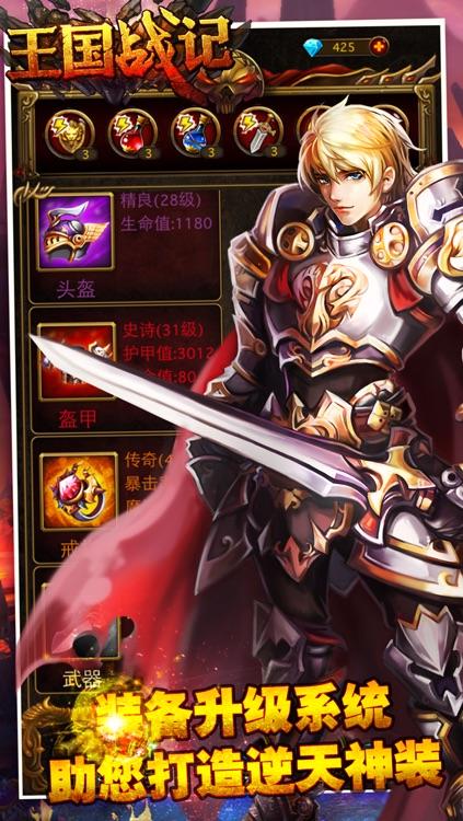 王国战记 screenshot-2