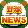 完全無料!!野球ニュースまとめ プロ野球、メジャー、社会人、大学、高校野球の情報アプリ