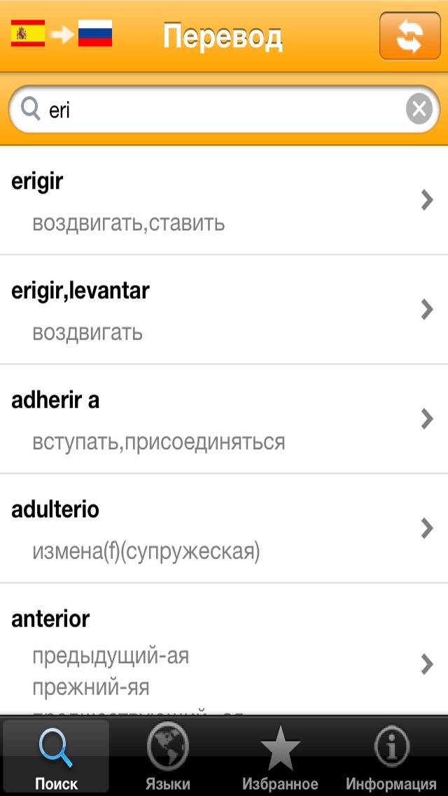 Словарь 20 языков обычных слов Скриншоты4