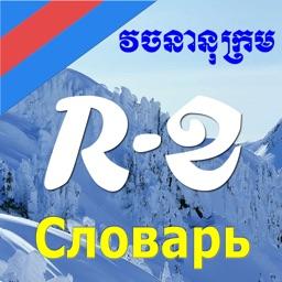 Russian-Khmer-Russian Dictionary