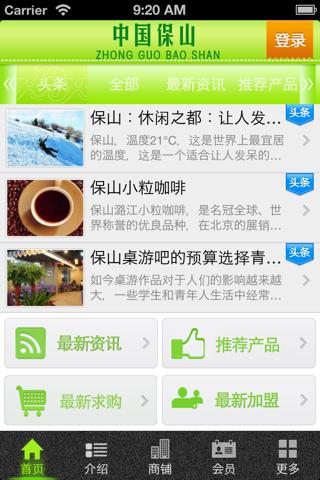 中国保山 screenshot 2