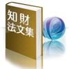 知的財産権法文集 Powered by IP Force