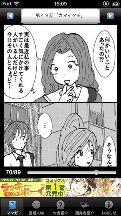 ラッキーボーイ6(無料漫画) screenshot-4