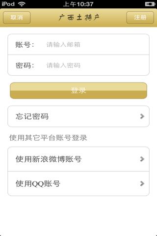 广西土特产平台 screenshot 4