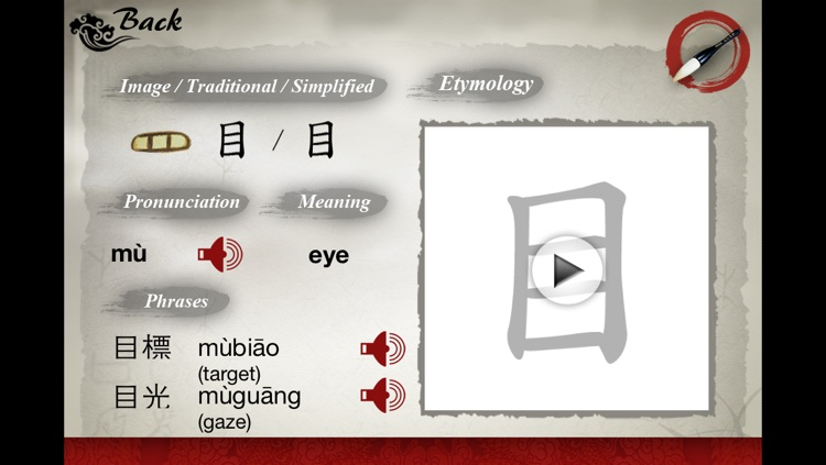 Art of Chinese Characters screenshot-2