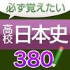 必ず覚えたい高校日本史 380問(解説付き)