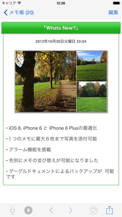all-in メモ ScreenShot1