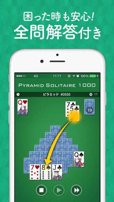 ピラミッド 1000 - ソリティアの簡単ゲーム紹介画像4