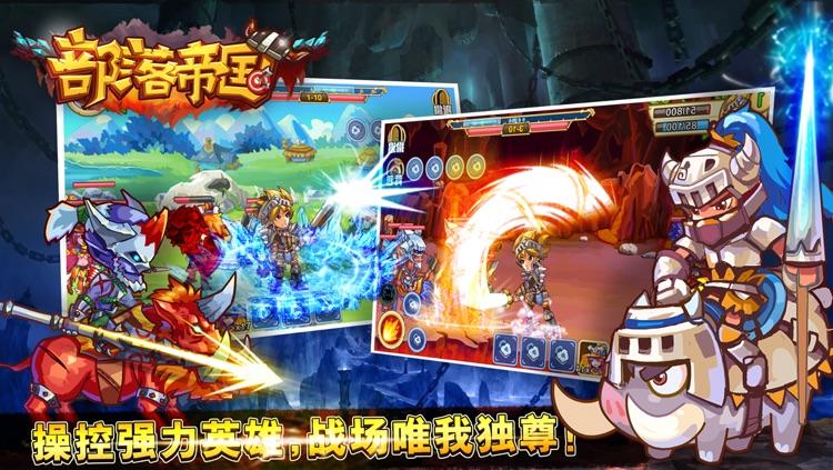 部落帝国 screenshot-1