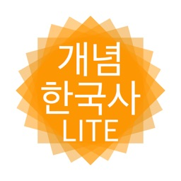 큰별쌤 개념 한국사 LITE