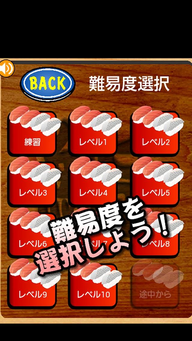 寿司ブロックマスター(sushi block Master):フリーの定番アンブロック(unblock)パズル(puzzle)ゲ紹介画像4