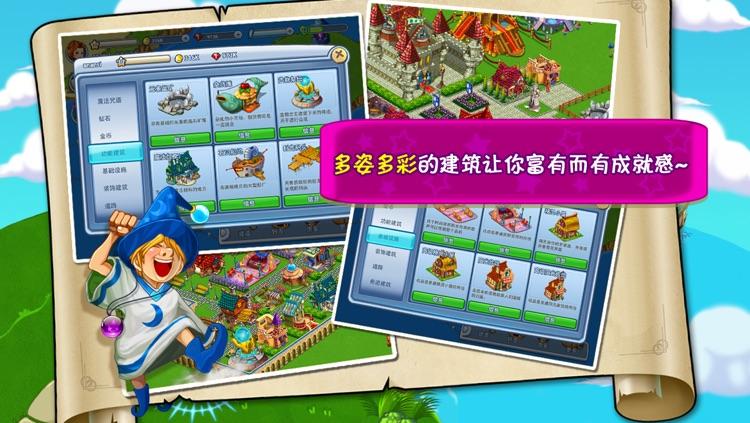 魔法岛主 screenshot-1
