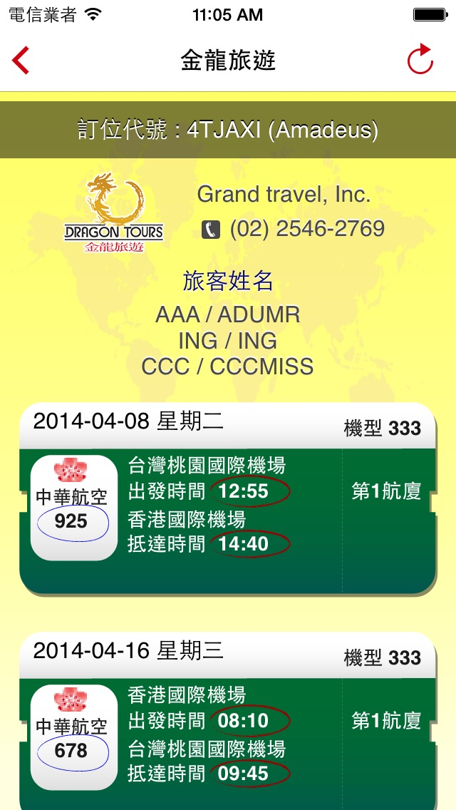 金龍旅遊 (Dragon Tours)屏幕截圖4