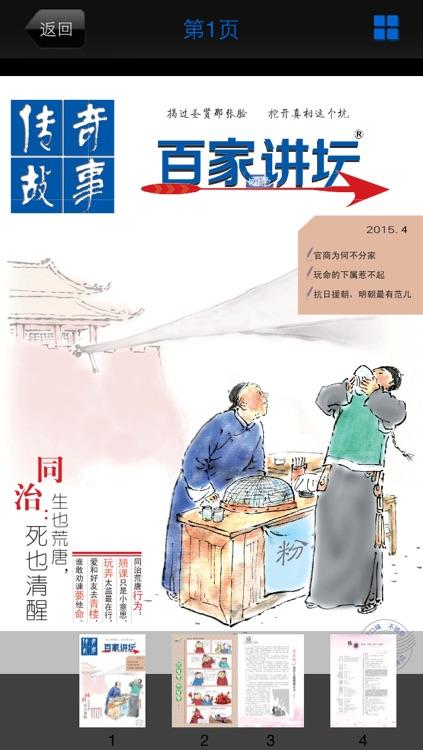 《百家讲坛》蓝版