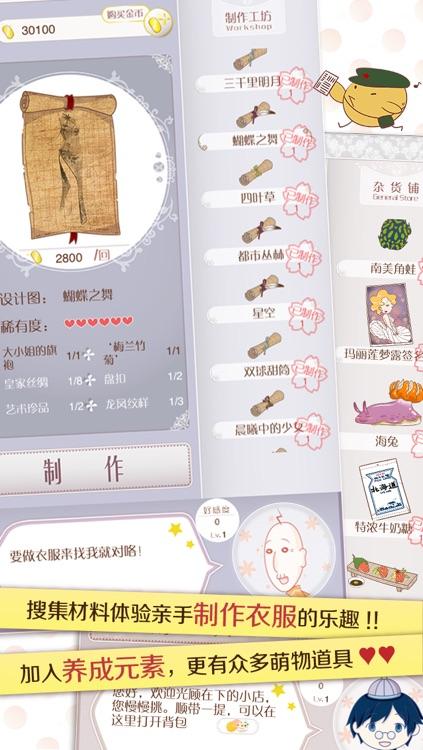 暖暖环游世界(礼包版) screenshot-4