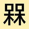 萌字囧词-新奇有趣的坑爹识字游戏