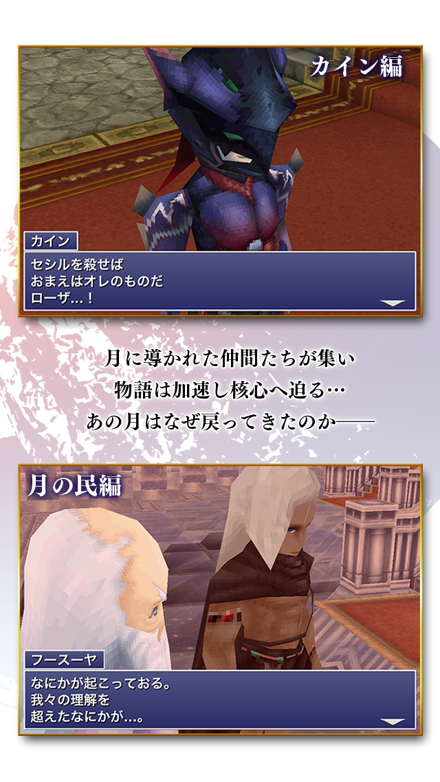 FINAL FANTASY IV: THE AFTER YEARS -月の帰還-紹介画像4