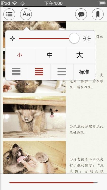 重返狼群 screenshot-3